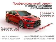 СТО и шиномонтаж DSM Garage,  ремонт и обслуживание авто в Минске
