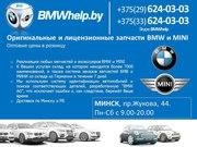 Лицензионные и оригинальные запчасти BMW и MINI в наличии и под заказ