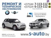 Техническое обслуживание и ремонт BMW  и MINI в Гомеле