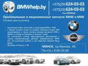 Лицензионные и оригинальные запчасти BMW и MINI в Витебске