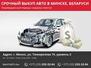 Срочный выкуп авто в Минске,  Беларуси.