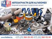 Автозапчасти для AlfaRomeo (Альфа Ромео) в Минске.