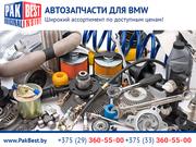 Запчасти для BMW (БМВ) в Минске.