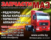 Накладка тормозная МАЗ  5336-3501105,  5511-3501105,   4370-3501105 тд