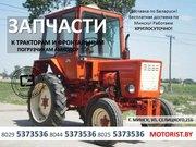Запчасти к тракторам Т-25,  Т-16,  ЮМЗ,  Т-150,  Т-40,  МТЗ.