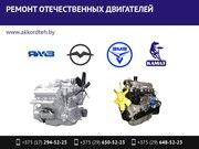 Ремонт отечественных двигателей грузовых авто. Официальная гарантия.