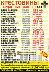 4310-2205025,  7522 -2201025,  53205-2205025,  84-2205025,  3102-2201025,