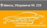 Продаем автозапчасти в Минске
